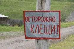 Табличка с предупреждением